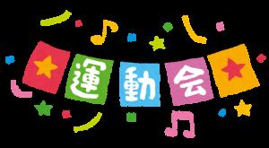 title_undoukai[1]